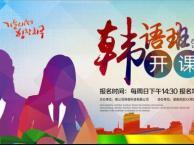 张家港新华书店韩语培训 跟帅气欧巴踏出接触第一步
