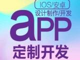 APP开发制作软件设计直播购物商城返利app定制小程序搭建