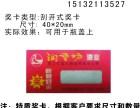 贵阳专业制作刮刮卡 刮奖卡 防伪标 PVC卡 芯片卡等厂家