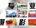 郑州会议摄影摄像服务/郑州会议摄像/郑州摄影公司