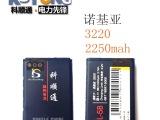 厂家批发 诺基亚3220精致木盒装手机电池电板 科顺通手机商务电