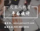 北京平面设计专修课程-平面设计辅导班-想学网