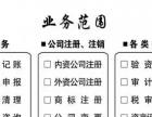 优惠套餐(工商注册+1年代理记账+工商年检2499元)