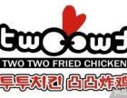 凸凸炸鸡加盟/韩国炸鸡加盟店榜