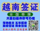 深圳代办越南商务签证费用,护照扫描件即可办理越南商务签证