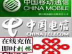 中国移动手机话费充值10元面额 全国通用 话费充值代理 软件代理