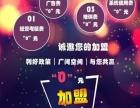北京惠游国旅加盟 门市/包桌加盟 旅游/票务