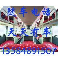 昆山到株洲直达汽车 客车 13584891507 票价查询