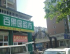 公交站旁熟食店转让小吃店久久鸭店转让A
