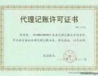财税代理工商注册