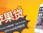济南手机ID贷 济南苹果手机贷 济南苹果手机ID小额借贷