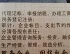 秦皇岛市卢龙县诚亮会计服务有限公司