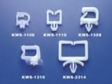 凯士士KSS马鞍型夹线套/尼龙线夹/线卡/防火等级94V-2/K