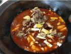 牛排牛尾铁锅炖加盟