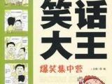 南湖书店供应小学生课外读物1到2元一册