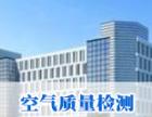 兰州甘肃室内空气检测公司推荐-兰州室内空气检测机构