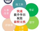 广东自考 成考 远程网络教育提升学历 正规轻松毕业