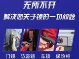 杏林 海沧开锁换锁 指纹锁 保险柜 汽车钥匙