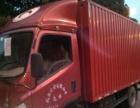 4.2米厢式货车便宜转让