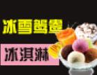 冰雪鸳鸯冰淇淋加盟