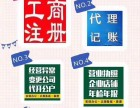 安诚财务肖丽华青岛工商注册+记账套餐服务