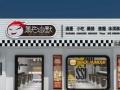 炸鸡汉堡全国加盟NO.1中国正宗的韩国炸鸡汉堡品牌