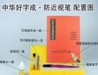 中华好字成防近视笔加盟文体用品投资金额1万元以下