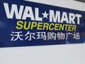 专业收购沃尔玛超市卡收购山姆会员卡回收沃尔玛卡