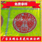 广东供应PET薄膜涂料 环保水性印刷油墨耐高温花纹漂亮转移膜