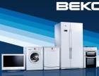 杭州BEKO冰箱(各中心)~售后服务热线是多少电话?