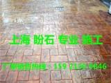 彩色压花地坪 水泥压模地坪 上海生产厂家专业供应材料施工