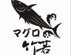 竹若金枪鱼怎么加盟 民族特色小吃