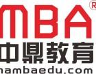 2018年MBA,MPA双证研究生考试辅导中心