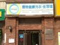 赛维洗衣金地艺境店提供专业洗涤服务