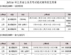 佰大教育2016年扬州公务员考试笔试培训