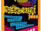 杭州平面设计培训基地