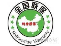欢迎进入~!重庆樱花热水器各区-樱花售后服务维修总部电话