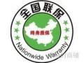 欢迎访问 - 柳州迅达热水器全国售后服务维修电话欢迎您