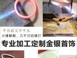 首饰加工 金银加工 银镯加工 首饰维修 戒指项链钻石加工定制