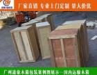 广州从化城郊打木架价格