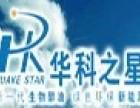 华科之星气化炉加盟