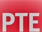 PTE书院 专业PTE培训 助您顺利7炸8炸