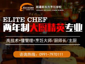 石河子好的厨师学校 新疆新东方烹饪学校期待来电哦