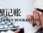 让您省心的税收服务,税负筹划,代理记账,工商注册。