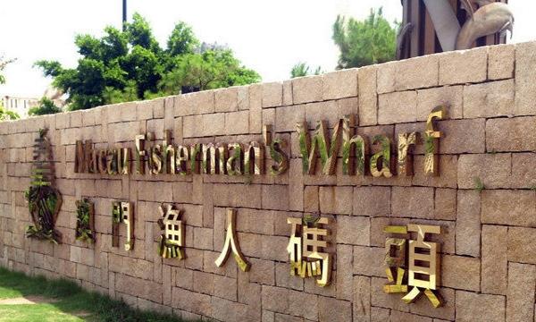 香港四天三晚海洋公园 夜游维港 澳门全景游 澳门威尼斯 特价促销