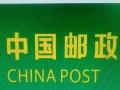 中国邮政冷链配送