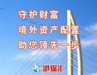 香港富通盛世传家宝-成都买香港保险