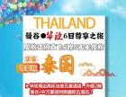 泰国特价机票特价旅游