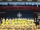 青少年篮球培训班 暑期优惠活动进行中 详情电话咨询