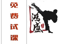 上海跆拳道培训 上海浦东跆拳道馆 上海浦东少儿跆拳道培训班
